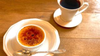 西荻窪「yuè(ユエ)」のクリームブリュレとコーヒー