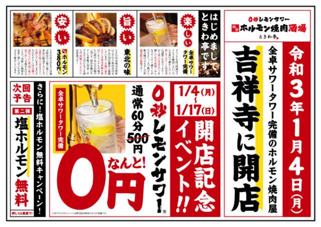 0秒レモンサワー 仙台ホルモン焼肉酒場 吉祥寺店のキャンペーン