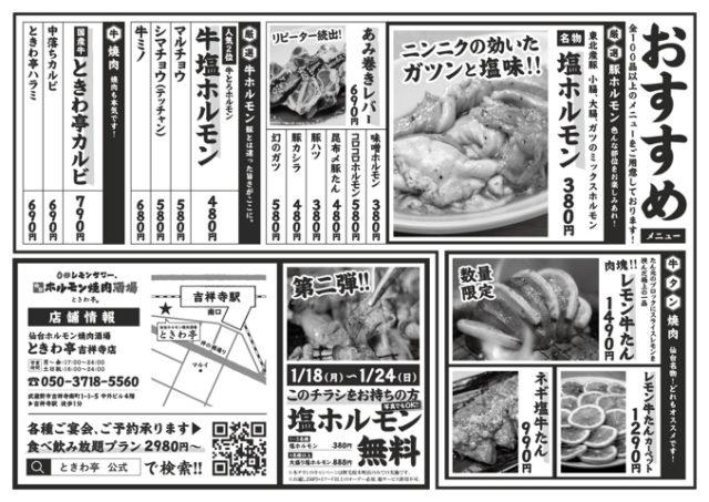 0秒レモンサワー 仙台ホルモン焼肉酒場 吉祥寺店のメニュー