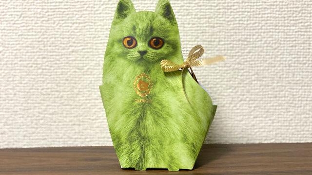 シャトロワ アトレ吉祥寺店の猫チョコレート