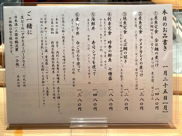 鮨 割烹 福松(ふくまつ)三鷹店のランチメニュー
