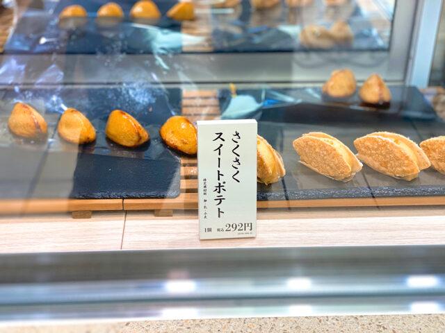 芋の上松蔵(いのうえまつぞう) アトレ吉祥寺店はスイートポテト2