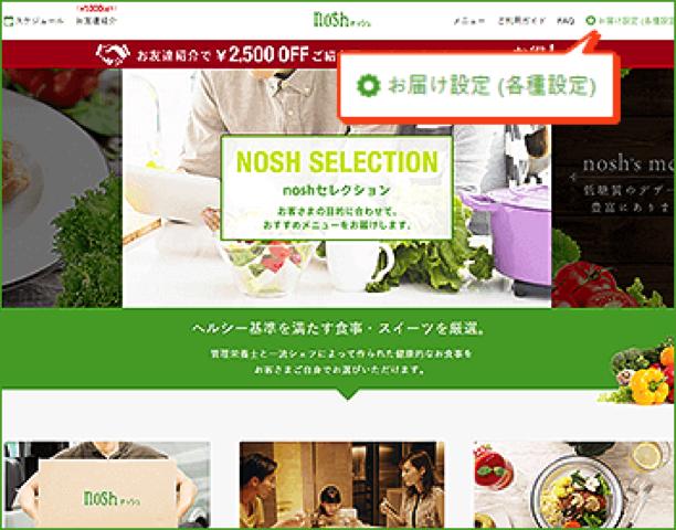 冷凍宅配弁当「nosh(ナッシュ)」の停止方法1