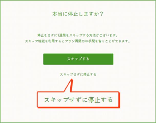 冷凍宅配弁当「nosh(ナッシュ)」の停止方法3