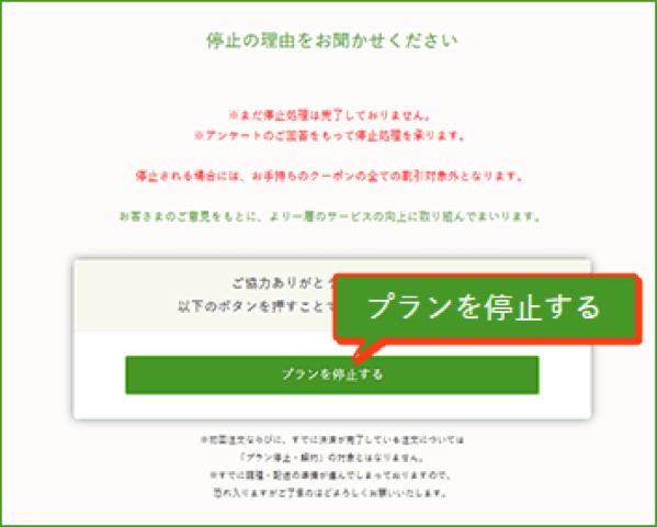 冷凍宅配弁当「nosh(ナッシュ)」の停止方法4