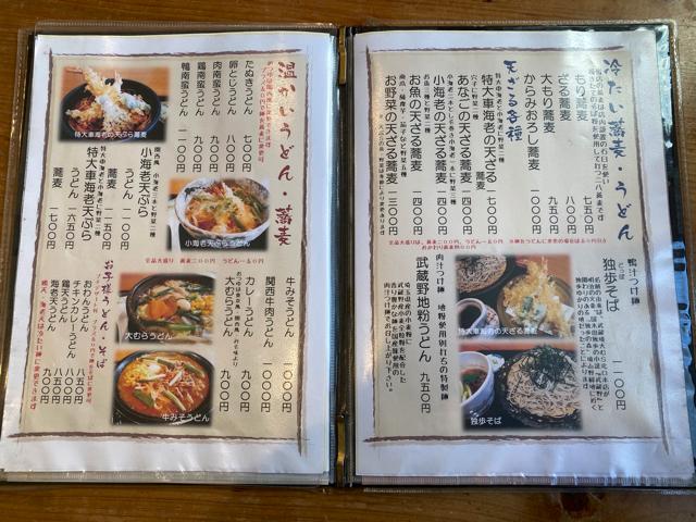 武蔵境「大むら」のランチメニュー2