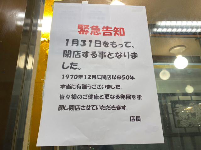 吉祥寺の老舗ラーメン屋「さくらい」閉店