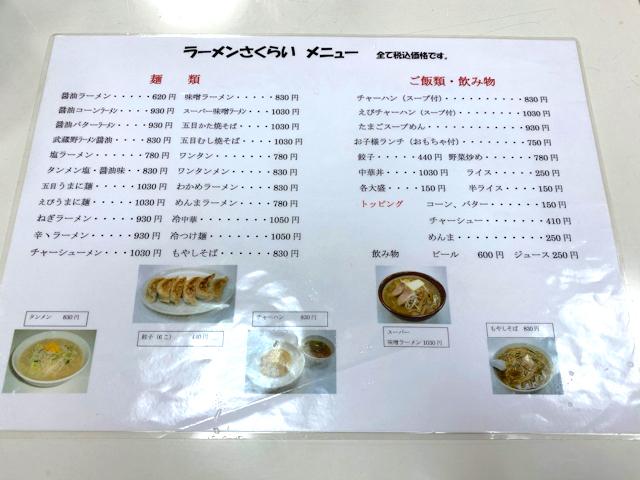 吉祥寺のラーメン屋「さくらい」のメニューと値段