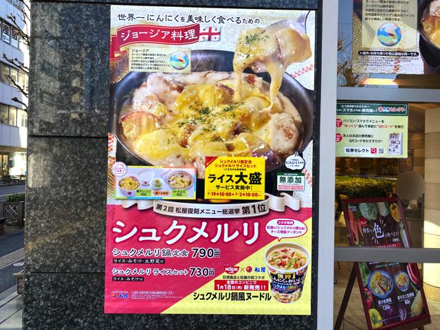 三鷹 松屋のシュクメルリ定食