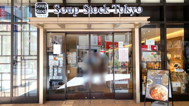 スープストックトーキョー離乳食無料吉祥寺
