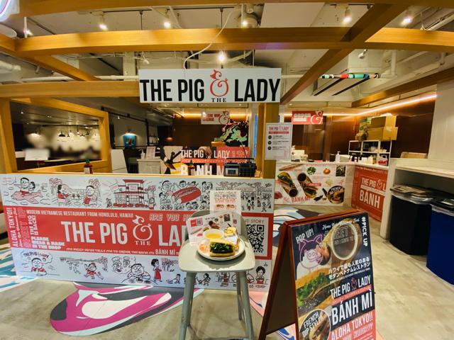 THE PIG & THE LADY(ザ ピッグ アンド ザ レディ)アトレ吉祥寺店