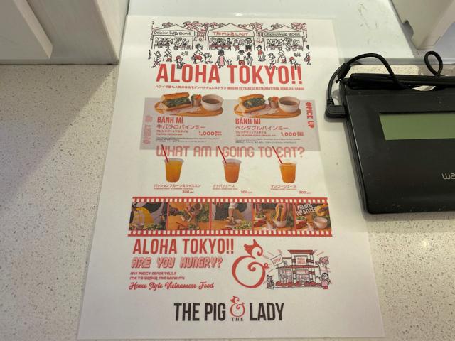 THE PIG & THE LADY(ザ ピッグ アンド ザ レディ)アトレ吉祥寺店のメニュー