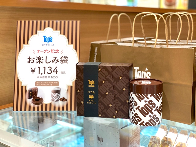 Top's(トップス)丸井吉祥寺店の外観
