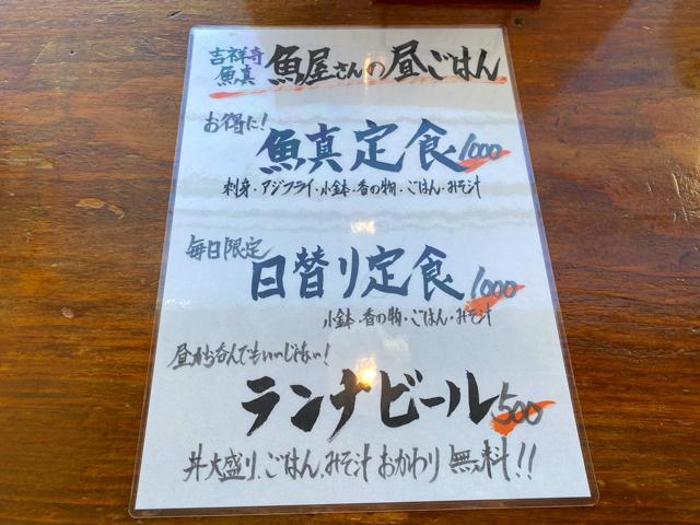 魚真(うおしん)吉祥寺店のランチメニュー