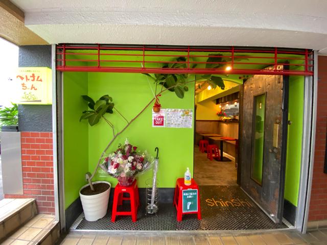 ベトナムちゃん吉祥寺店