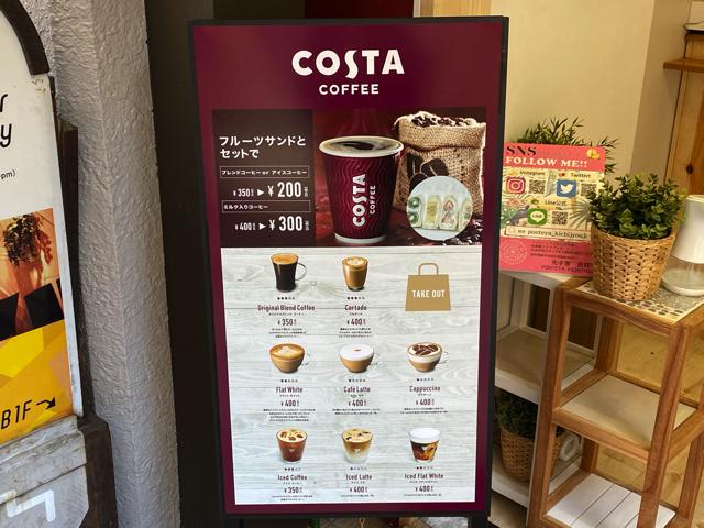 吉祥寺で飲めるCOSTA COFFEE(コスタコーヒー)のメニューと値段