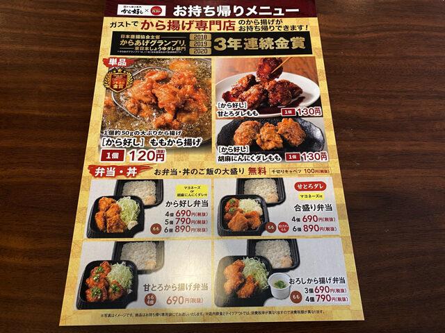 ガスト 西荻窪駅前店「から好し」の唐揚げ