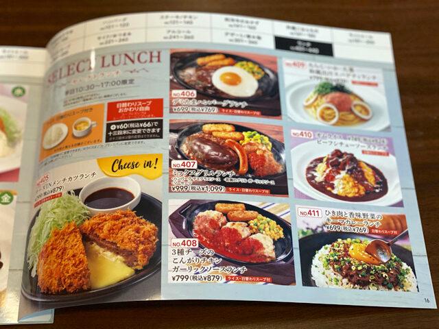 ガスト 西荻窪駅前店のランチメニュー