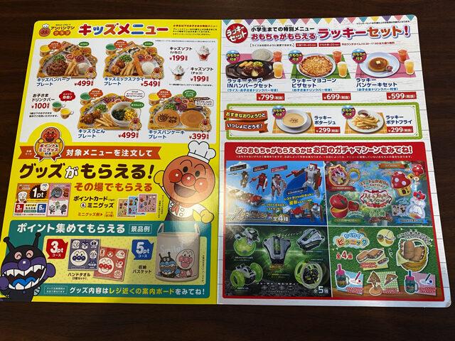 ガスト 西荻窪駅前店のお子様セット