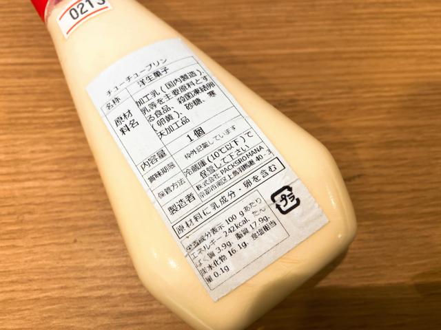 吉祥寺のプリン専門店「プリーーーン!」のチューチューぷりん2