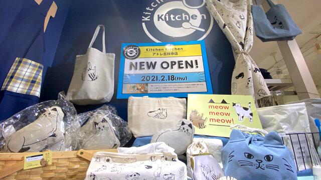 Kitchen Kitchen(キッチンキッチン)アトレ吉祥寺店