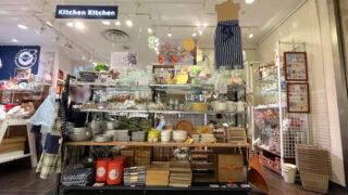 Kitchen Kitchen(キッチンキッチン)アトレ吉祥寺