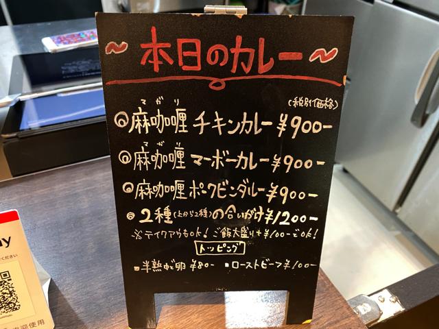 吉祥寺「麻咖喱(マガリ)」のメニュー