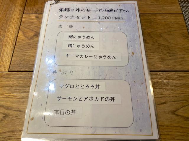 西荻窪「MAHOROBA(まほろば)」のメニュー