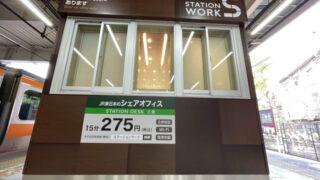 三鷹駅のシェアオフィスの「STATION DESK」1
