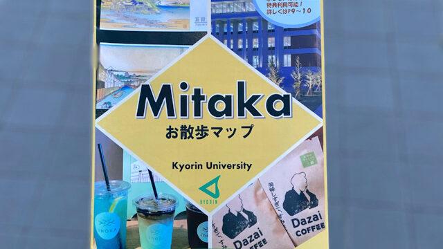 MITAKAお散歩マップ