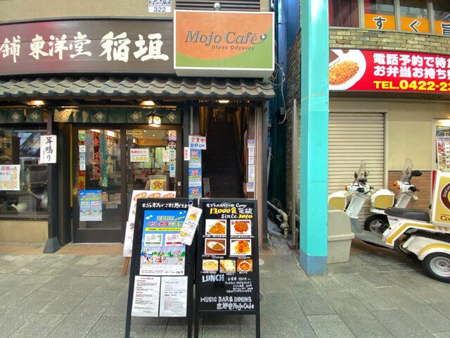吉祥寺のMojoCafe(モジョカフェ)の外観