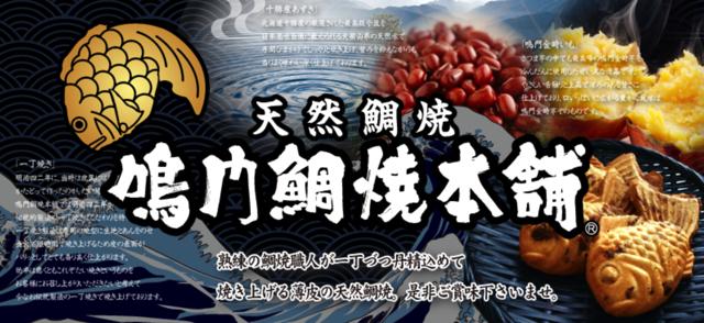 鳴門鯛焼本舗 吉祥寺駅前店