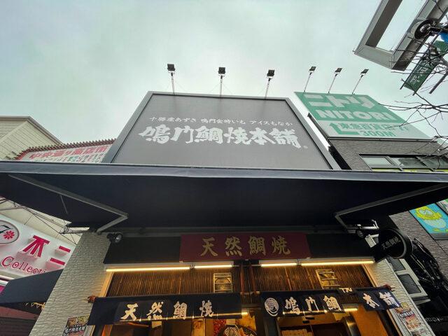 鳴門鯛焼本舗(なるとたいやきほんぽ)吉祥寺店の外観