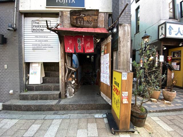 吉祥寺の「南ぬ (ぱいぬ) ニライカナイ」の外観