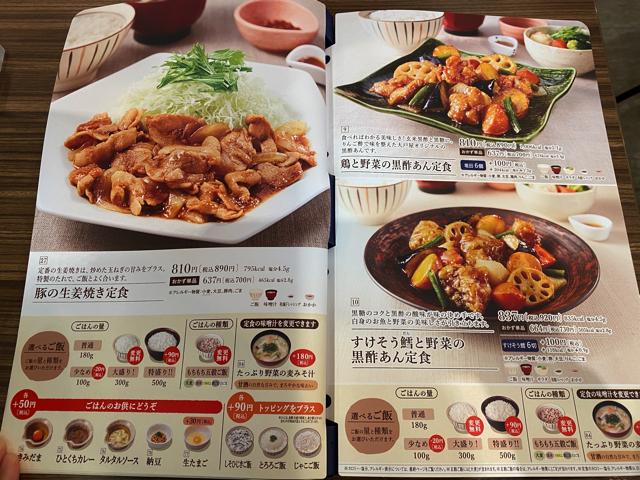 大戸屋 吉祥寺南口店のメニューと値段3