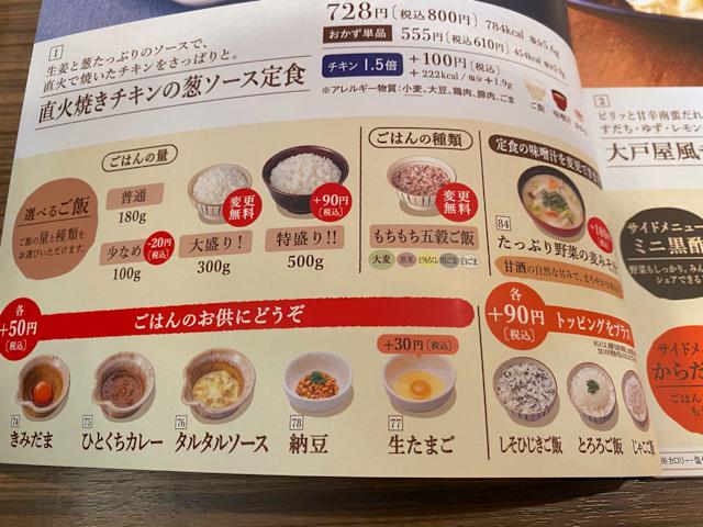 大戸屋 吉祥寺南口店のメニューと値段7