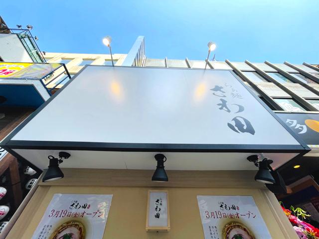 吉祥寺「らぁ麺 さわ田」の外観