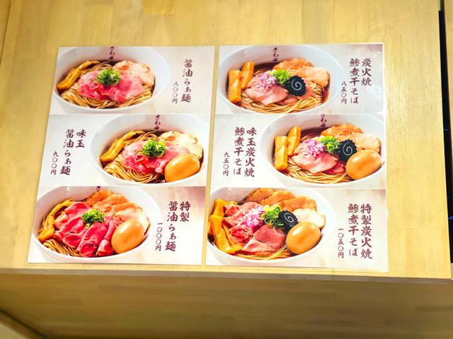 らぁ麺 さわ田のメニュー2
