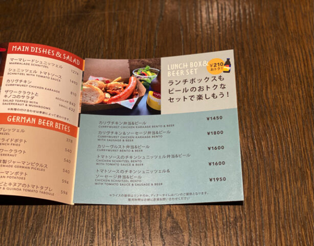 SCHMATZ(シュマッツ)吉祥寺店のテイクアウトメニュー2