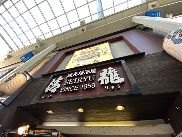 清龍(せいりゅう)吉祥寺店の外観