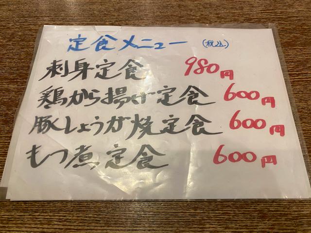 清龍(せいりゅう)吉祥寺店のランチメニュー