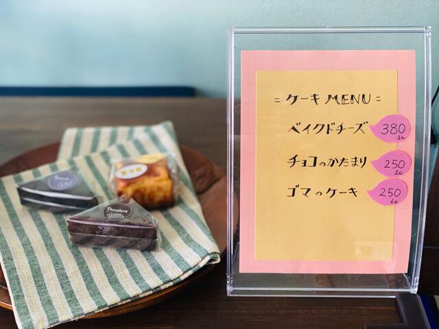 三鷹のun verre(アン ヴェール)のケーキ