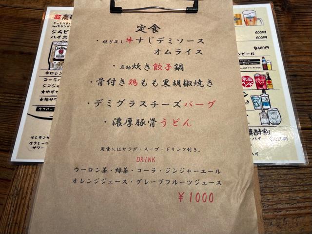 野菜肉巻き串 ファンキー原田3(原田食堂)のメニュー