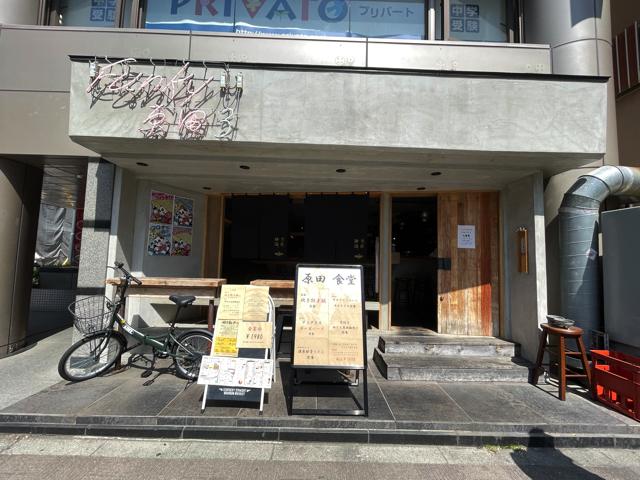 野菜肉巻き串 ファンキー原田3(原田食堂)の外観