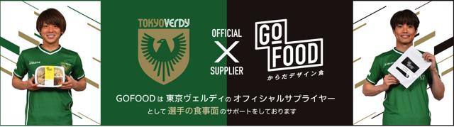 GOFOOD(ゴーフード)東京ヴェルディ