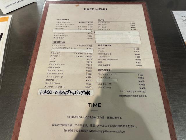 吉祥寺「nomuno coffee &wine library(ノムノ)」のメニュー