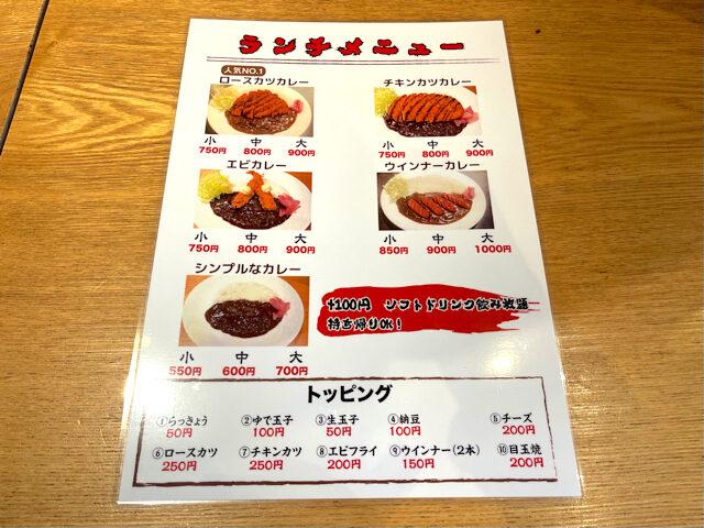 肉バル 完全個室×居酒屋 京(みやこ)のランチメニュー