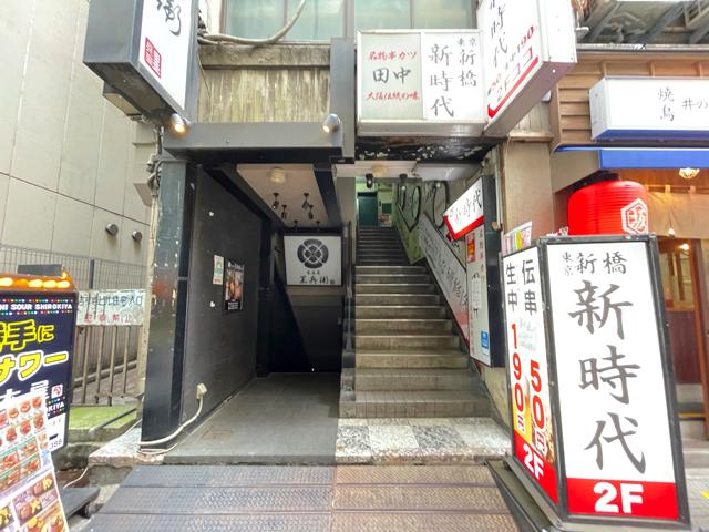 勝手にサワー 白木屋 吉祥寺南口駅前店の外観