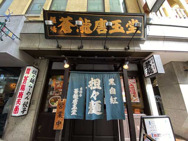 蒼龍唐玉堂(ソウリュウトウギョクドウ) 吉祥寺店の外観
