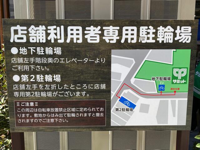 サミットストア 西荻窪駅南店の駐輪場